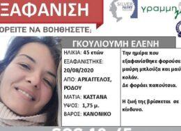 eksafanisi-260x188.jpg