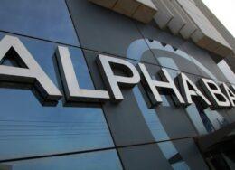 alpha_bank1-260x188.jpg
