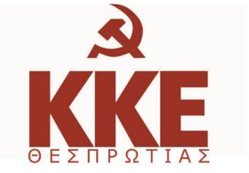 kke-thesprotias-360x250.jpg