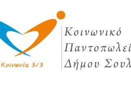 koinoniko-pantolopio-260x188.jpg