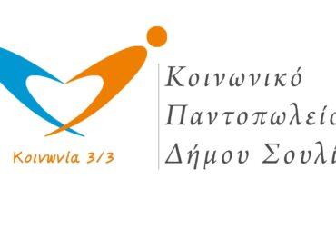 koinoniko-pantolopio-370x251.jpg