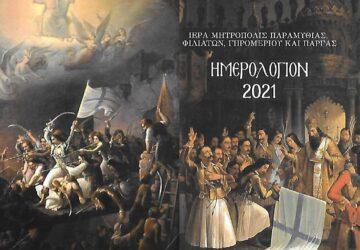 imerologio-mitropolis-paramythias-2021-360x250.jpg
