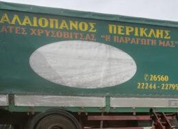 palaiopanos-periklis-patates-risovitsas-260x188.jpg