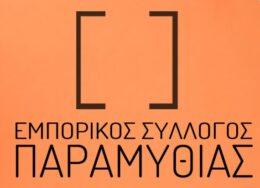 emporikos-sillogos-paramythias-260x188.jpg