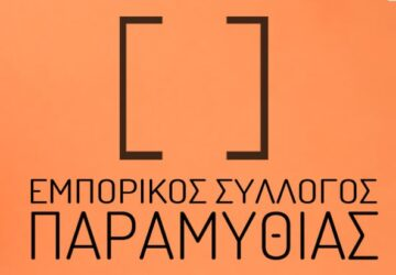 emporikos-sillogos-paramythias-360x250.jpg