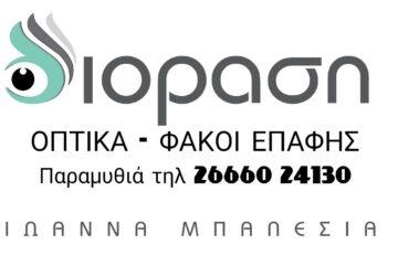optika-mpalesia-diorasi-360x250.jpg