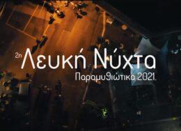 lefki-nixta-paramythia-260x188.jpg