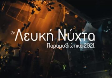 lefki-nixta-paramythia-360x250.jpg