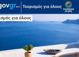tourismos5-1-1280x720-1-260x188.jpg