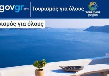 tourismos5-1-1280x720-1-360x250.jpg
