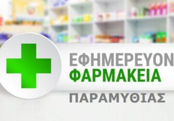 farmakia-paramythias-360x250.jpg