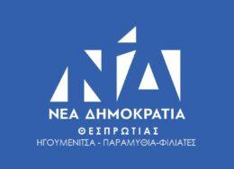 nea-dimokratia-thesprotias-260x188.jpg