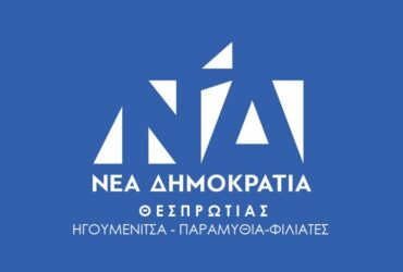 nea-dimokratia-thesprotias-370x250.jpg