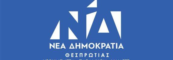 nea-dimokratia-thesprotias-571x200.jpg